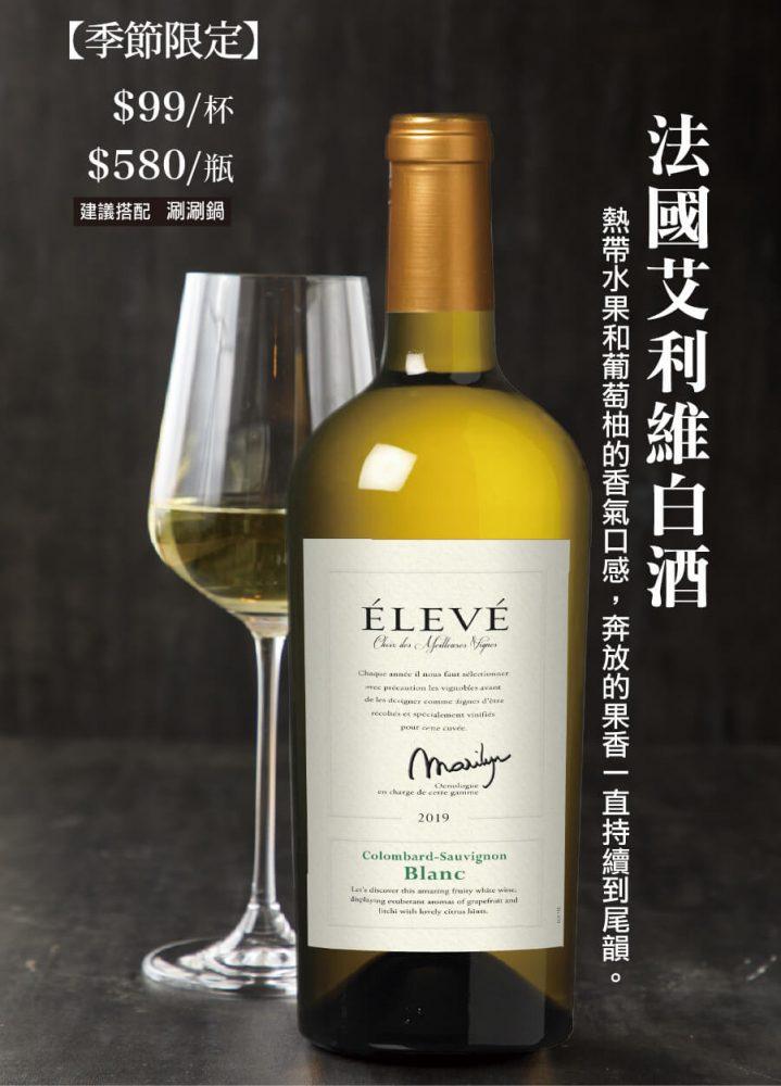 wine-seasonal-limited-210317